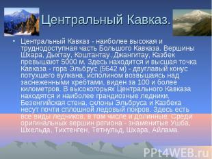 Центральный Кавказ. Центральный Кавказ - наиболее высокая и труднодоступная част