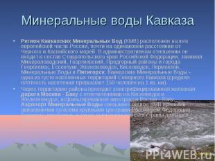 Минеральные воды Кавказа Регион Кавказских Минеральных Вод (КМВ) расположен на ю