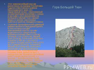 Гора Большой Тхач Этот живописнейший массив расположен на границе Республики Ады