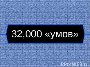 32,000 «умов»