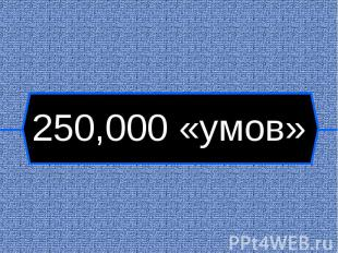 250,000 «умов»