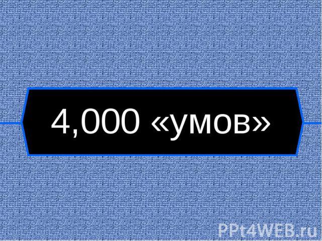 4,000 «умов»
