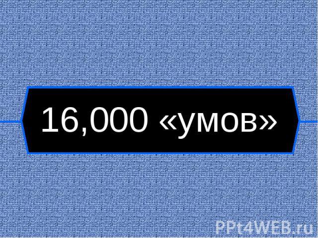 16,000 «умов»