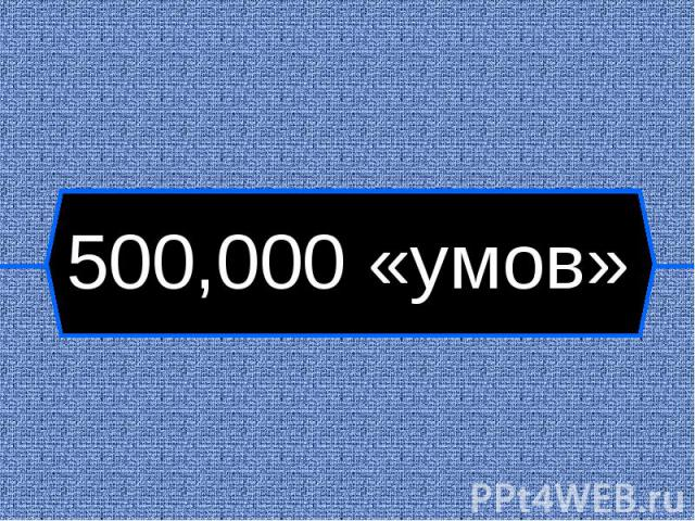 500,000 «умов»