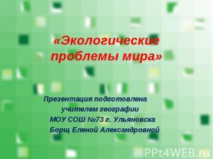 Презентация подготовлена Презентация подготовлена учителем географии МОУ СОШ №73