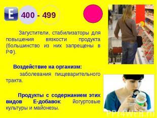 400 - 499 Загустители, стабилизаторы для повышения вязкости продукта (большинств