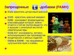 Запрещенные -добавки (РАМН) Е121-краситель цитрусовый красный; Е123 - краситель