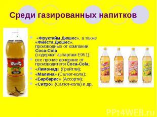 Среди газированных напитков «Фруктайм Дюшес», а также «Фиеста Дюшес», производны