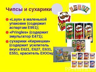 Чипсы и сухарики «Lays» в маленькой упаковке (содержит аспартам Е951); «Pringles