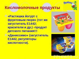 Кисломолочные продукты «Растишка йогурт с фруктовым пюре» (тот же загуститель Е1
