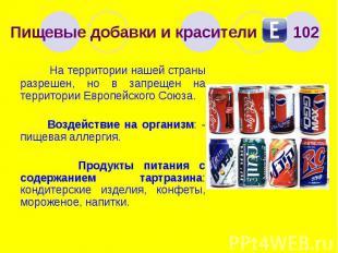 Пищевые добавки и красители 102 На территории нашей страны разрешен, но в запрещ