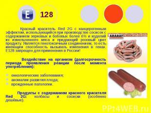 128 Красный краситель Red 2G с канцерогенным эффектом, использующийся при произв