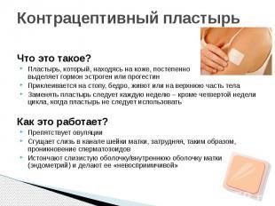 Контрацептивный пластырь Что это такое? Пластырь, который, находясь на коже, пос