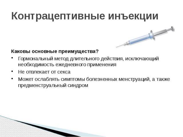 Контрацептивные инъекции