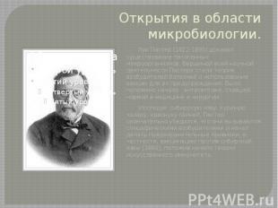 Открытия в области микробиологии. Луи Пастер (1822-1895) доказал существование п