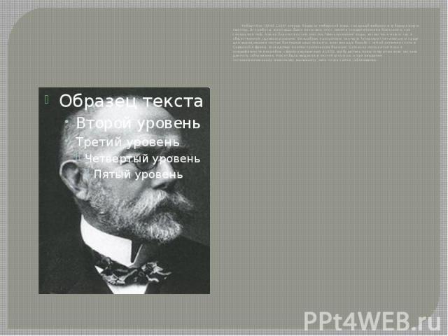 Роберт Кох (1843-1910) открыл бациллу сибирской язвы, холерный вибрион и туберкулезную палочку. Его работы, в которых было показано, что с такими эпидемическими болезнями, как холера или тиф, можно бороться путем очистки (фильтрования) воды, возвест…