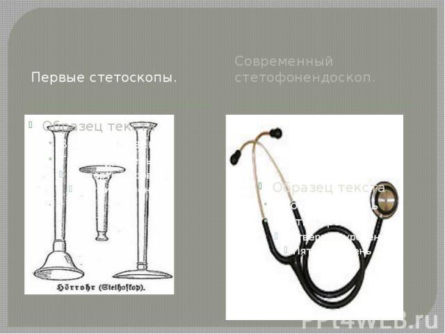 Первые стетоскопы.