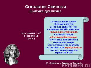 Онтология Спинозы Критика дуализма