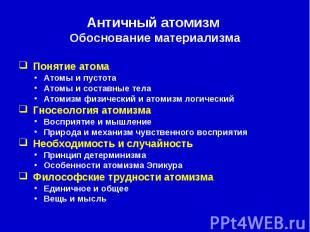 Понятие атома Понятие атома Атомы и пустота Атомы и составные тела Атомизм физич