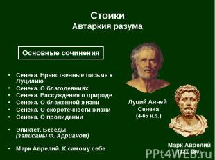 Стоики Автаркия разума Сенека. Нравственные письма к Луцилию Сенека. О благодеян