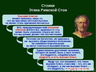 Стоики Этика Римской Стои