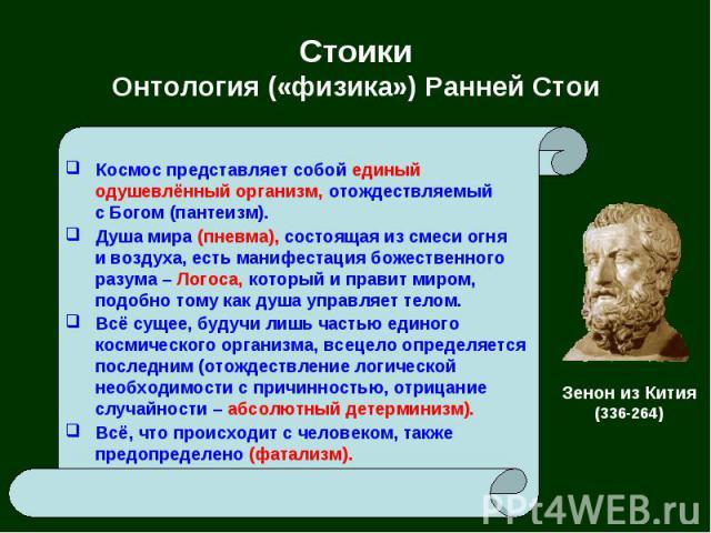 Стоики Онтология («физика») Ранней Стои