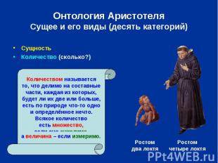 Онтология Аристотеля Сущее и его виды (десять категорий) Сущность Количество (ск