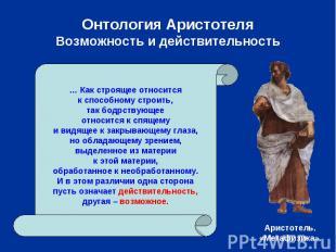 Онтология Аристотеля Возможность и действительность