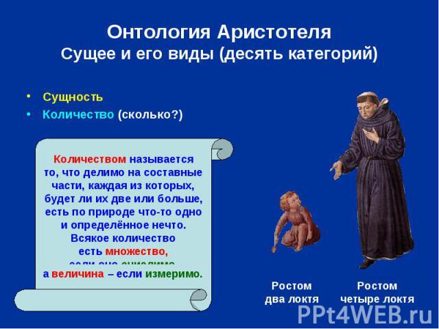 Онтология Аристотеля Сущее и его виды (десять категорий) Сущность Количество (сколько?)