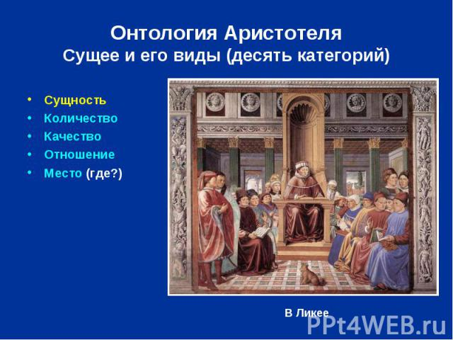 Онтология Аристотеля Сущее и его виды (десять категорий) Сущность Количество Качество Отношение Место (где?)