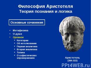 Философия Аристотеля Теория познания и логика Метафизика О душе Органон Категори
