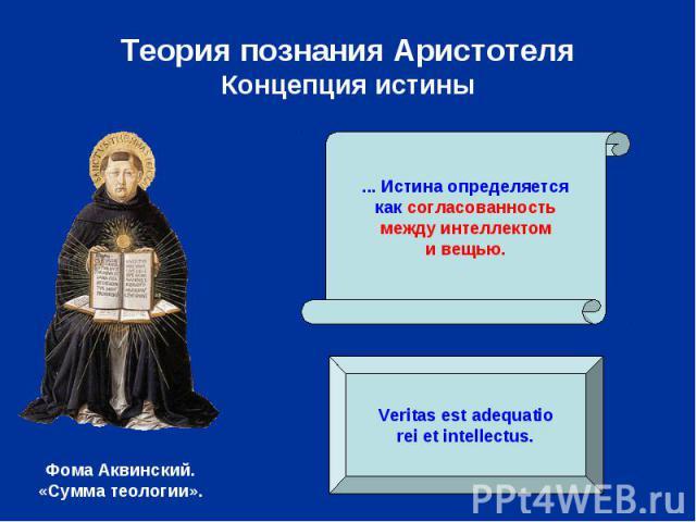 Теория познания Аристотеля Концепция истины