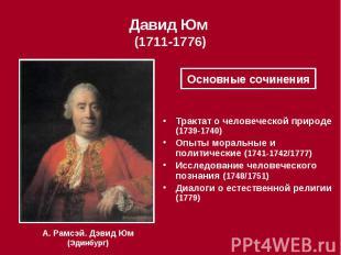 Давид Юм (1711-1776)