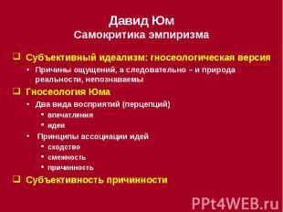 Давид Юм Самокритика эмпиризма Субъективный идеализм: гносеологическая версия Пр