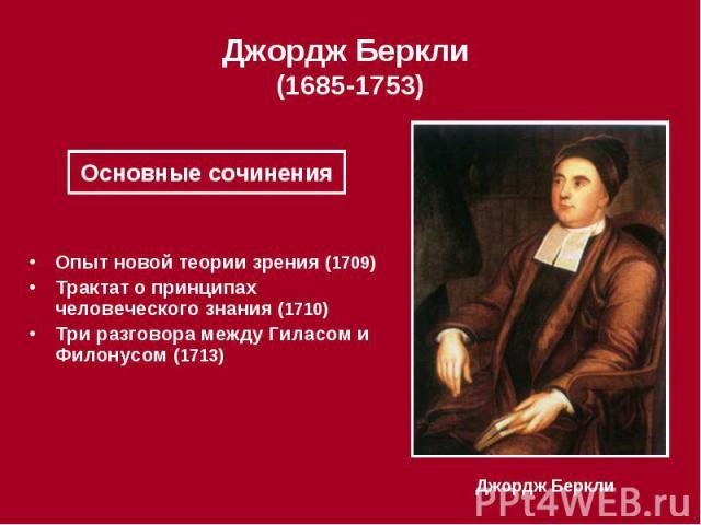 Джордж Беркли (1685-1753)