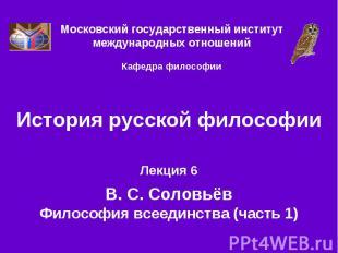История русской философии Лекция 6 В. С. Соловьёв Философия всеединства (часть 1