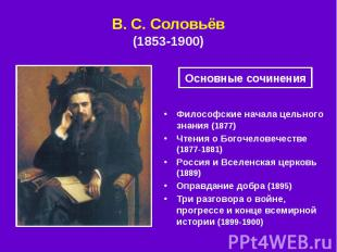 В. С.Соловьёв (1853-1900) Философские начала цельного знания (1877) Чтения