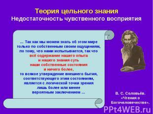 Теория цельного знания Недостаточность чувственного восприятия