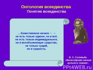 Онтология всеединства Понятие всеединства