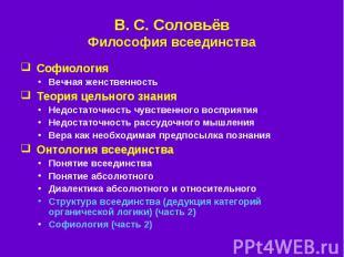 В. С.Соловьёв Философия всеединства Софиология Вечная женственность Теория