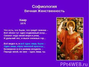 Софиология Вечная Женственность