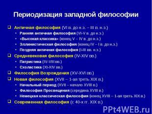 Античная философия (VI в. до н.э. – III в. н.э.) Античная философия (VI в. до н.