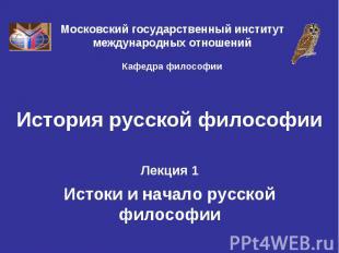 История русской философии Лекция 1 Истоки и начало русской философии