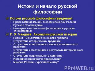 Истоки и начало русской философии Истоки русской философии (введение) Православн