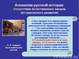 Аномалии русской истории Отсутствие естественного начала исторического развития