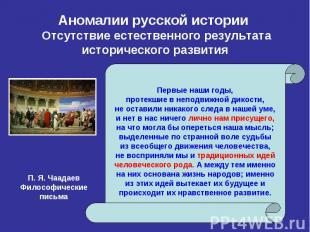 Аномалии русской истории Отсутствие естественного результата исторического разви