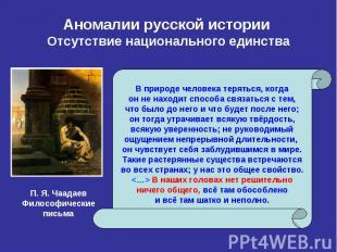 Аномалии русской истории Отсутствие национального единства