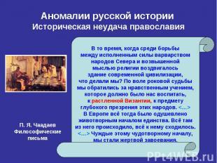Аномалии русской истории Историческая неудача православия