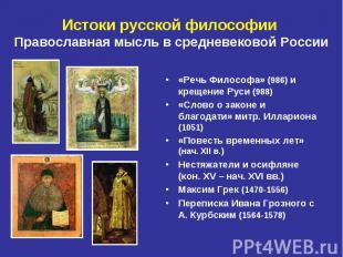 Истоки русской философии Православная мысль в средневековой России «Речь Философ
