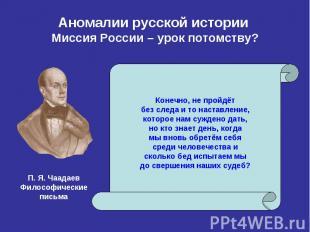 Аномалии русской истории Миссия России – урок потомству?